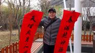 """68秒丨免费送""""福""""20天!潍坊市民快来这里领取""""新春大礼包""""吧"""