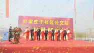 """72秒丨惠及7个村6500余人 潍坊首次开通""""微循环""""公交线路"""