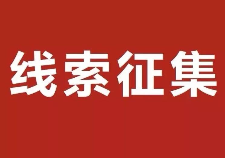东营公安公开征集李波海恶势力犯罪集团违法犯罪线索