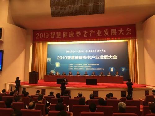 """潍坊寿光被正式授予""""第三批智慧健康养老示范基地""""称号"""