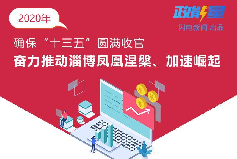 聚焦淄博两会丨定目标!一图看懂2020年淄博经济社会发展重点工作