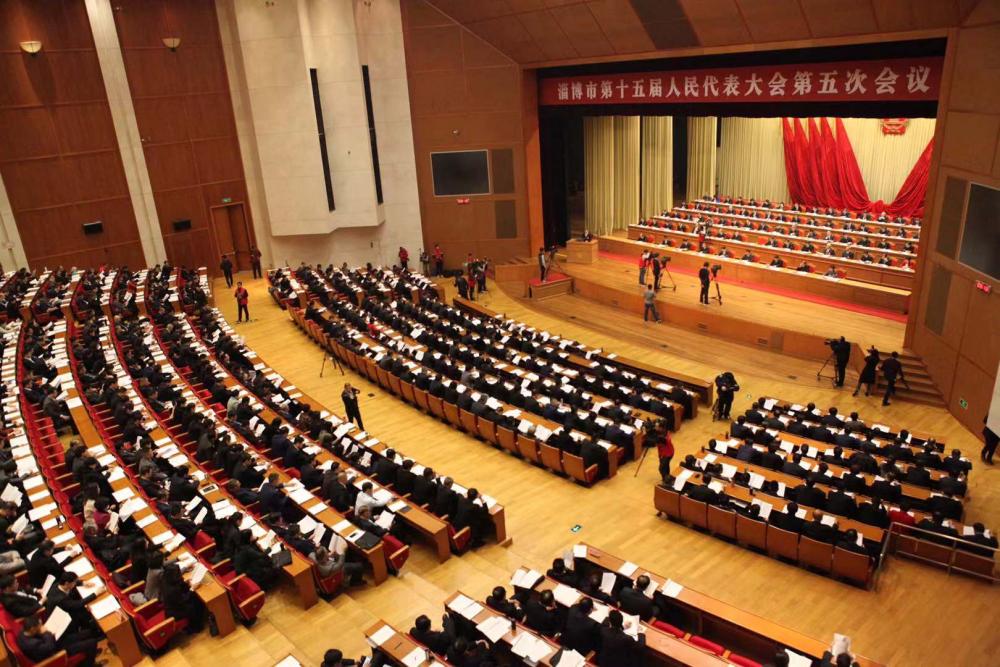 淄博市第十五届人民代表大会第五次会议开幕