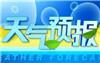 海丽气象吧丨注意啦!5日到7日,日照将迎来大雨、大雪天气
