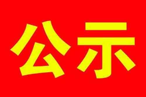 公示!2019年度滨州工匠拟命名人选17人
