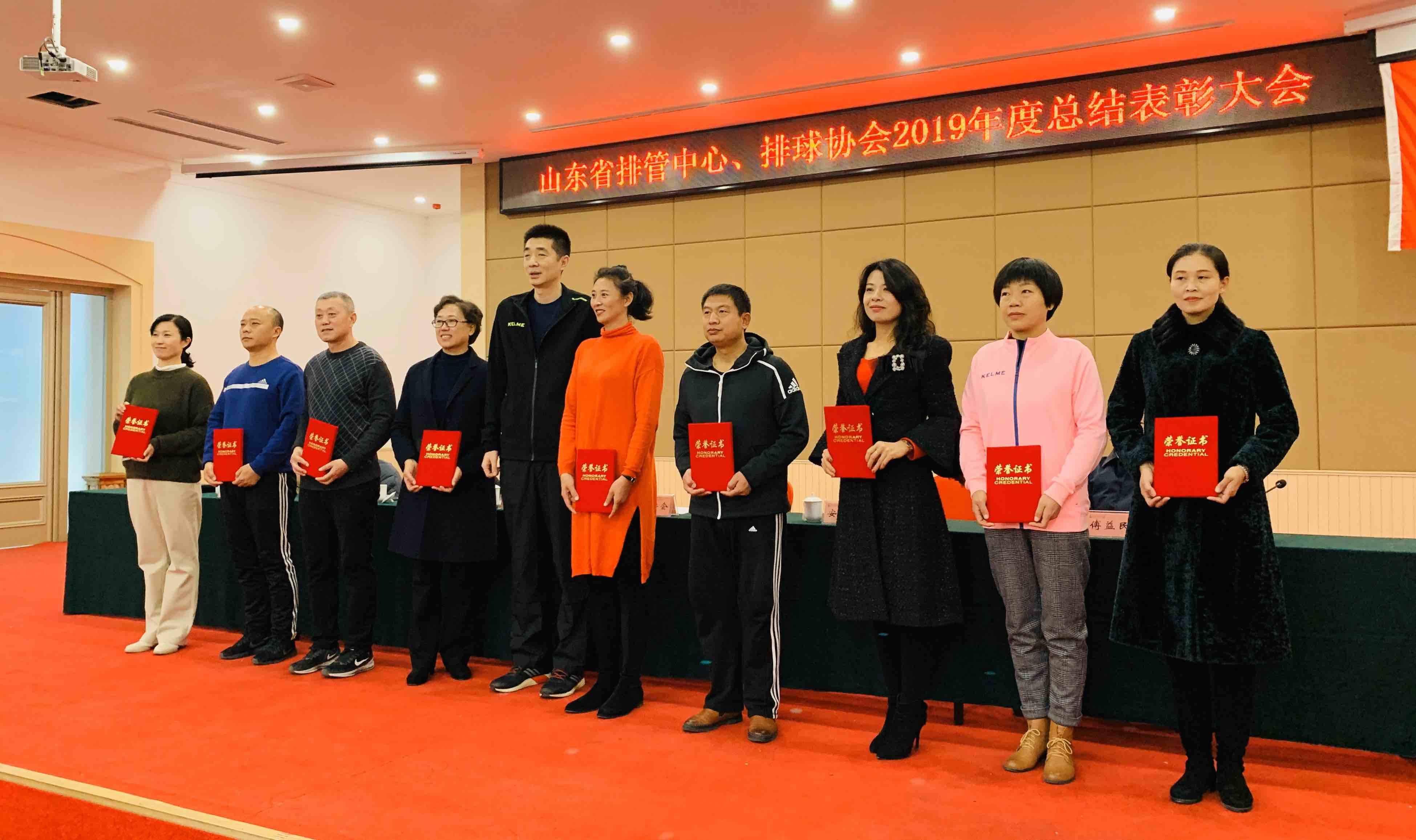 山东省排管中心 山东省排球协会2019年总结表彰大会在济南举行