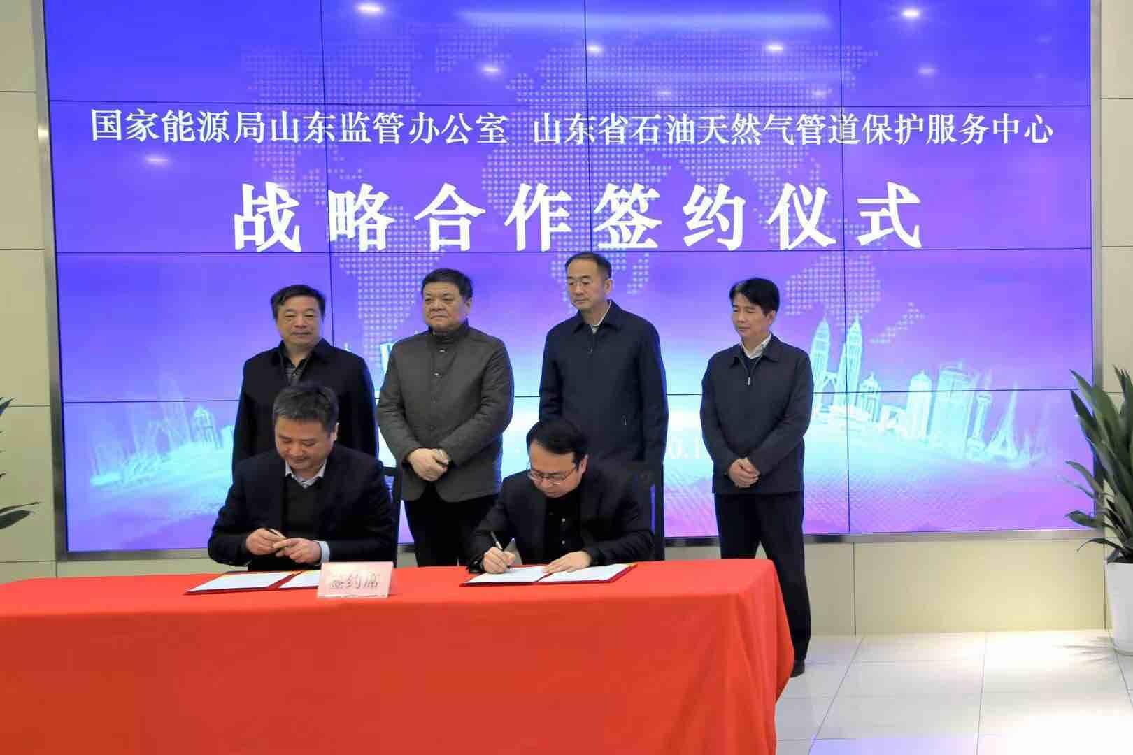 推动能源高质量发展!国家能源局山东监管办与省石油天然气管道保护服务中心签署战略合作