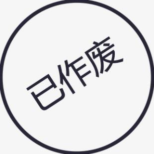 注意!滨州这507辆车的机动车牌证已作废(附明细)