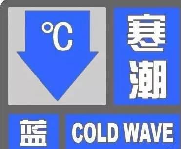 海丽气象吧丨潍坊发布寒潮蓝色预警 全市大部地区降温幅度10~13℃