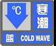 海丽气象吧丨日照发布寒潮蓝色预警 气温将明显下降