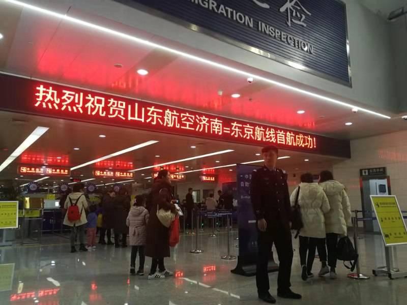 济南往返东京国际航线开飞 每周3班