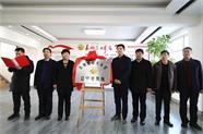 威海长城爱心大本营首个省外公益助残项目基地在辽宁揭牌启用