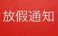受降雪天气影响,1月8日聊城东昌府区中小学放假一天