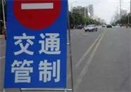 因英语听力考试,8日威海荣成这些地方禁止机动车通行