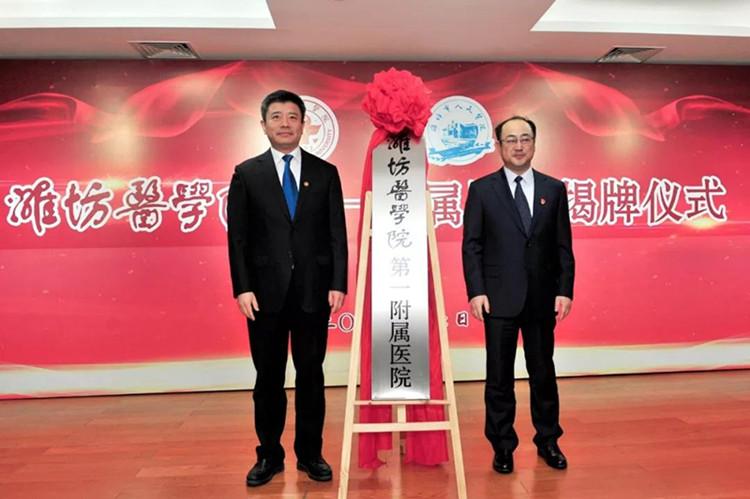 潍坊医学院两所直属附属医院揭牌 全方位推进医教研协同育人