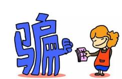 """济南一重婚女分饰多角色行骗160万,还给同居""""丈夫""""买宝马"""
