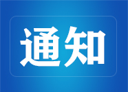 """""""限燃""""改为""""禁燃""""!潍坊寿光这个区域内一律不得燃放烟花爆竹"""