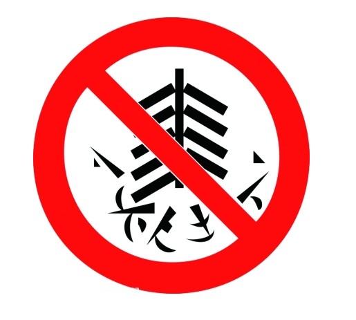 文登重新划定烟花爆竹禁放区域,10日起正式施行