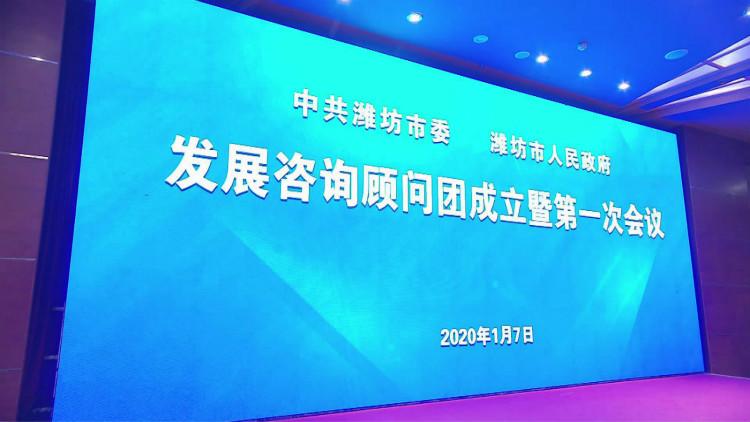 66秒│为城市发展建言献策 潍坊聘任57名市委、市政府发展咨询顾问