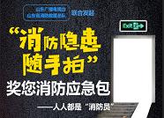 @山东网友 随手曝光身边的消防隐患,消防应急包拿回家!