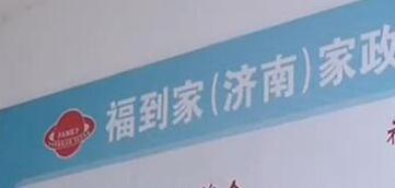 济南市民清洗仨窗帘收费四千续:业内人士建议最好签订服务协议