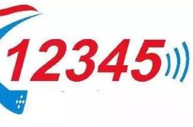 山东出台12345热线新规:24小时全时段人工服务,承办单位5日办结回复来电人