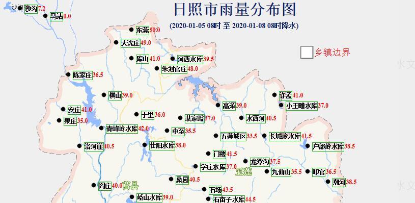 1月5日8时至8日8时日照全市平均降水量41.9毫米