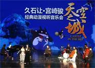 好消息!威海乳山文化惠民演出第二场 今明两天可以取票了!