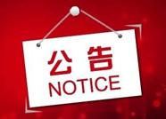公告|滨州这些人的机动车驾驶证已被注销作废