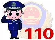 """110宣传日来了!警察""""蜀黍""""呼吁正确打""""Call""""!"""