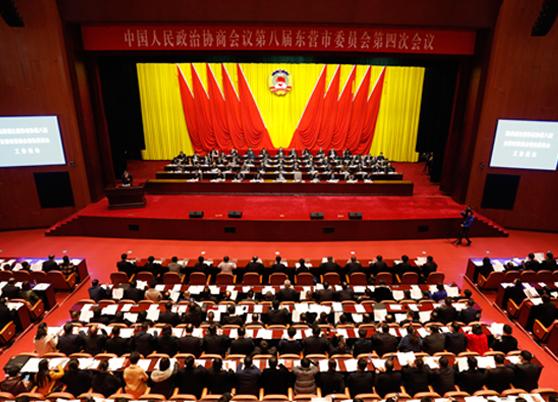 东营市政协八届四次会议隆重开幕