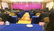 威海市政协十三届十九次常委会议召开