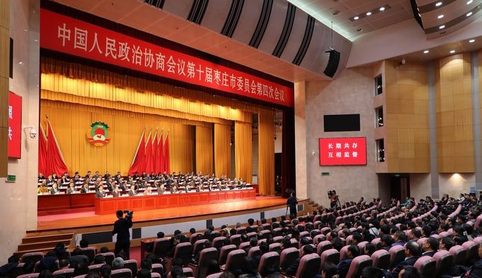 中国人民政治协商会议第十届枣庄市委员会第四次会议胜利闭幕