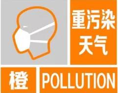 东营市发布重污染天气橙色预警 同时启动Ⅱ级应急响应