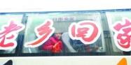 """回家过年喽!潍坊寿光""""爱心大巴""""1月10日首发济宁"""