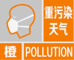 聊城市发布重污染天气橙色预警 启动Ⅱ级应急响应