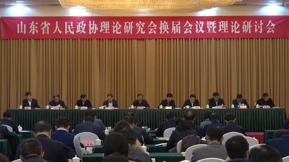 山东省人民政协理论研究会换届会议暨理论研讨会召开