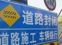 注意!聊城城区主干道东昌路(卫育路—健康路)将封闭施工3天