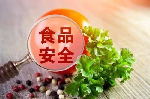 山东制定省级党政领导干部食品安全工作责任清单 省委书记加强全面领导