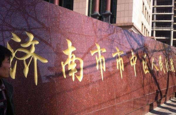 举报财产信息,可获10%奖励!济南市市中区人民法院发布执行悬赏公告