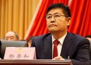 杨荣和当选为泰安市政协秘书长