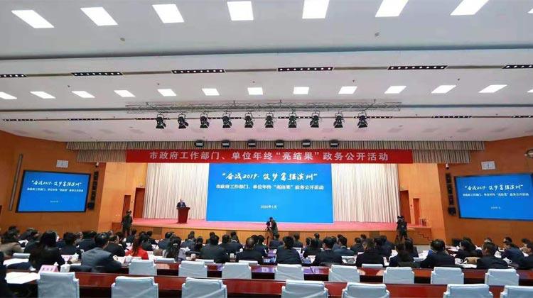 """滨州52个市直部门""""亮结果"""" 市民政局以最高分96.48排名第一"""