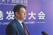 """山东港口威海港党委书记、董事长连伟亮:2020年威海港将着力建设""""高端智慧""""的港口"""