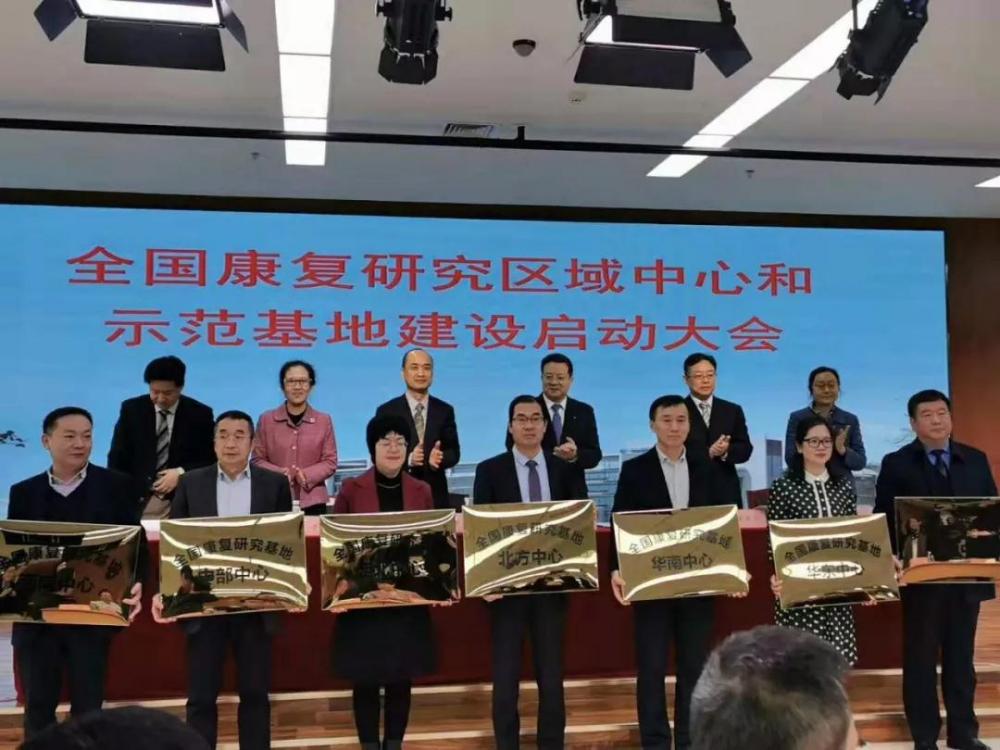 山东省康复医院被评定为全国康复研究基地北方中心