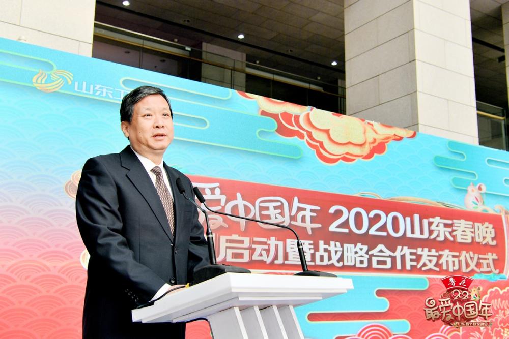"""""""最爱中国年""""2020山东春晚录制启动暨战略合作发布仪式成功举办"""