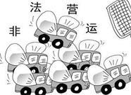 威海文登:整治非法营运 保障春运安全