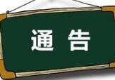 日照汽车站2020年春节期间班次临时调整通告