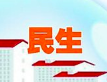 聚焦济南区县两会|历城区:2020年持续加大民生投入 打造15分钟居民生活圈