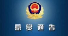 涉嫌非法经营!聊城开发区警方悬赏通缉这名犯罪嫌疑人