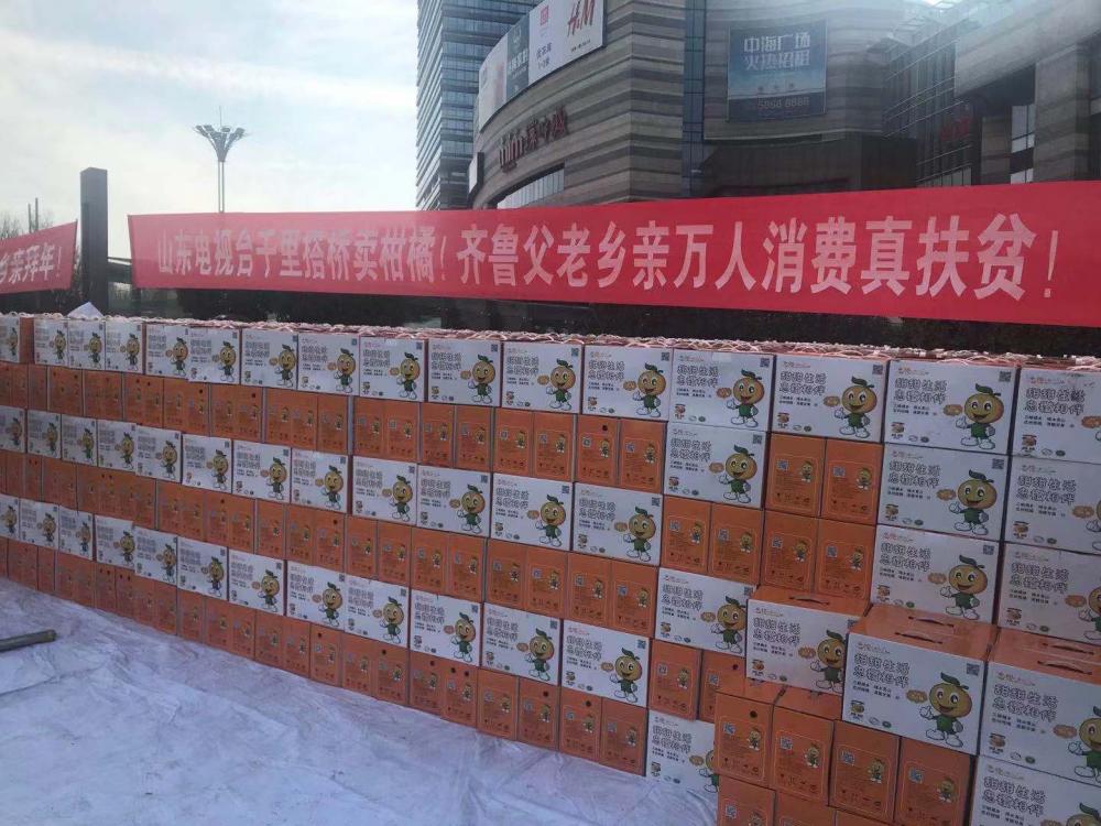 闪电公益丨25吨重庆忠橙在济南中海环宇城火热售卖 一小时卖出200多箱