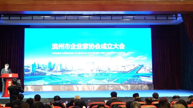 企业家有了组织!滨州市企业家协会成立,企业服务工作迈上新台阶